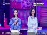 《美丽俏佳人》 20170411 春季潮行指南