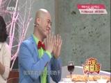 《爱情保鲜》徐洪凯 王思梦 张硕 赵千惠 迟永志
