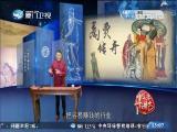 商贾传奇(九)卜式捐金 斗阵来讲古 2017.04.13 - 厦门卫视 00:29:18