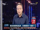 整治校园周边乱象,力度能更大一些吗? TV透 2017.4.14 - 厦门电视台 00:25:08