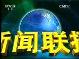 《新闻联播》 20170414 21:00