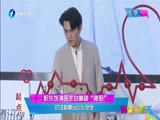 """[娱乐乐翻天]靳东饰演医生自嘲被""""降职"""" 对话剧舞台心心念念"""