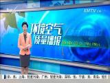 特区新闻广场 2017.4.16 - 厦门电视台 00:22:14
