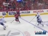 [NHL]季后赛第2轮:枫叶4-3首都人 全场集锦