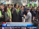 两岸新新闻 2017.4.17 - 厦门卫视 00:28:03