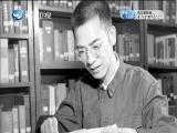 """陈景润与""""皇冠上的明珠"""" 两岸秘密档案 2017.04.17 - 厦门卫视 00:39:28"""