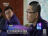 《走遍中国》 20170418 5集系列片《扬帆起航》(2)最后一公里