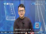 金庸群侠传(二)重逢张无忌 斗阵来讲古 2017.04.18 - 厦门卫视 00:29:47