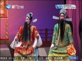 苏巾情怨(1)斗阵来看戏 2017.04.20 - 厦门卫视 00:49:08