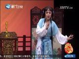 苏巾情怨(2) 斗阵来看戏 2017.04.21 - 厦门卫视 00:49:33