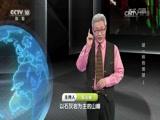 世界地球日·谜一样的地球(2) 00:24:03