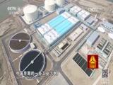 《走遍中国》 20170421 5集系列片《扬帆起航》(5)重生的港口
