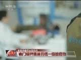[视频]全国肿瘤防治宣传周