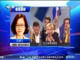 两岸新新闻 2017.4.24 - 厦门卫视 00:27:07