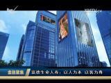 金融聚焦 2017.04.22 - 厦门电视台 00:07:48