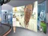 以创新驱动加快生物医药产业发展 十分关注 2017.4.25 - 厦门电视台 00:19:31