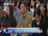 两岸新新闻 2017.4.26 - 厦门卫视 00:27:03