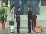 《你摊上事了》孙涛 秦海璐 方清平 王茜华