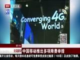 中国移动推出多项降费举措