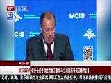 俄外长说使用武力解决朝鲜半岛问题将带来灾难性后果
