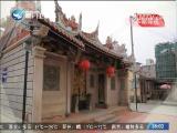 大社极美 闽南通 2017.04.29 - 厦门卫视 00:24:20