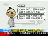 [新闻30分]9月底前全面推开公立医院改革