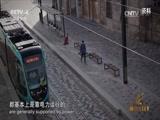 《城市1对1》 20170501 灵秀之城 中国·抚州-法国·贝桑松