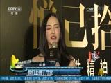 [中国电影报道]姚晨 张静初 宋茜:做独立自主的女性