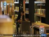 鹭岛书香 闽南通 2017.04.30 - 厦门卫视 00:24:30