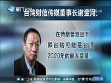 蔡英文吃闭门羹 郭台铭成座上宾 两岸直航 2017.5.2 - 厦门卫视 00:29:30