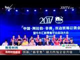 海西财经报道 2017.04.28 - 厦门电视台 00:07:32