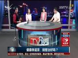 健康类谣言,能整治好吗? TV透 2017.5.4 - 厦门电视台 00:24:58