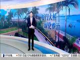 午间新闻广场 2017.5.4 - 厦门电视台 00:20:43