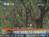 新闻斗阵讲 2017.5.5 - 厦门卫视 00:24:53
