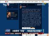 """太极拳师""""秒输"""",传统武术实力存疑? TV透 2017.5.5 - 厦门电视台 00:24:58"""