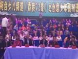《看我72变》 20170506 贵州选拔活动 1
