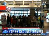 两岸新新闻 2017.5.7 - 厦门卫视 00:27:12