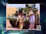 《军迷淘天下》 20170507 老磁带记载的国际装甲大赛