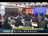 金融聚焦 2017.05.06 - 厦门电视台 00:08:04