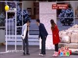 《一房二主》孙涛 邵峰 张瑞雪
