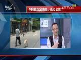 养狗的安全隐患,该怎么应对?  TV透 2017.5.9 - 厦门电视台 00:25:03
