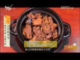 苗准美食 2017.05.08 - 厦门电视台 00:12:18