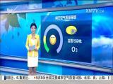 特区新闻广场 2017.5.10 - 厦门电视台 00:22:47