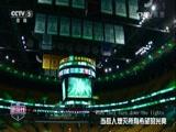 [NBA最前线]林肯公园《战争交响曲》演绎激情NBA