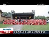 海西财经报道 2017.05.10 - 厦门电视台 00:09:09
