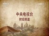 《丝绸之路经济带》第五集  丝路·商道 00:44:51