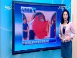 午间新闻广场 2017.5.14 - 厦门电视台 00:20:50