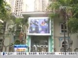 午间新闻广场 2017.5.16 - 厦门电视台 00:21:00