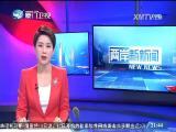 两岸新新闻 2017.5.16 - 厦门卫视 00:28:42