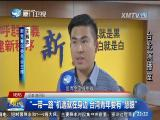 两岸新新闻 2017.5.15 - 厦门卫视 00:58:52